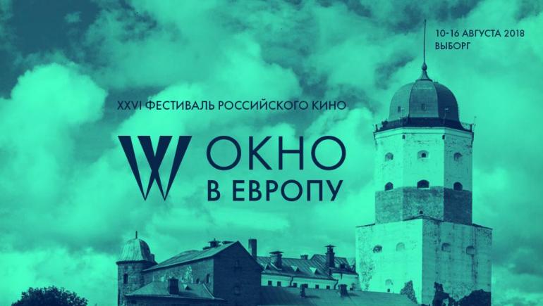 XXVI ФЕСТИВАЛЬ РОССИЙСКОГО КИНО «ОКНО В ЕВРОПУ»