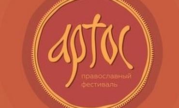 КИНО ПРОГРАММА ФЕСТИВАЛЯ «АРТОС» в августе расскажет о святых и святынях Грузии