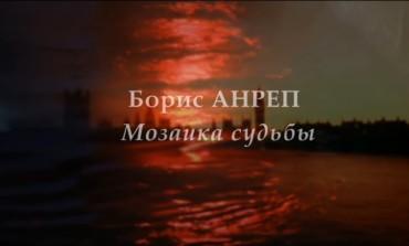 25 июля 2018 года  в мемориальной экспозиции музея прошла экскурсия, посвященная Анне Ахматовой и Борису Анрепу с показом документального фильма « Мозаика судьбы».