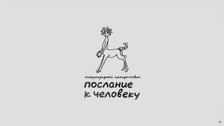 XXVIII КИНОФЕСТИВАЛЬ «ПОСЛАНИЕ К ЧЕЛОВЕКУ» ОБЪЯВИЛ КОНКУРСНУЮ ПРОГРАММУ