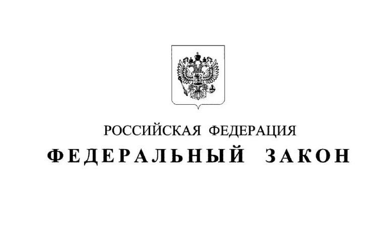 О внесении изменений в Федеральный закон  «О государственной поддержке кинематографии Российской Федерации »
