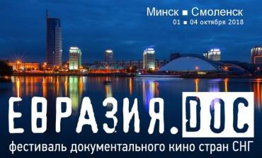 «Евразия.DOC» 2018. Закончен приём заявок
