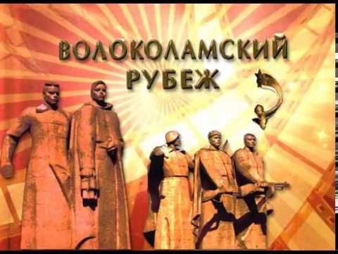 ПРОГРАММА  XV Международного фестиваля  военно-патриотического фильма  «Волоколамский рубеж»