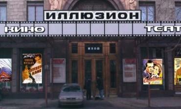 Кинотеатр «Иллюзион» будет работать круглосуточно