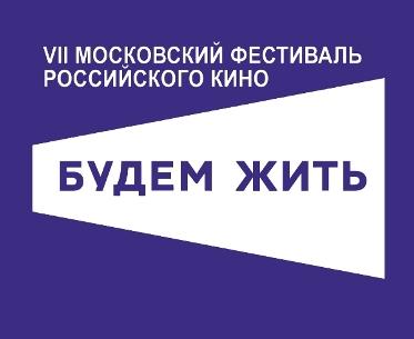 Объявлена конкурсная программа VII Московского кинофестиваля российского кино «Будем жить»
