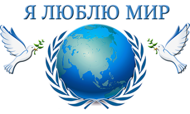 Продолжается прием заявок на фестиваль социальных роликов «Я ЛЮБЛЮ МИР!»