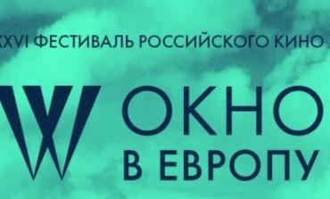 """Итоги фестиваля """"Окно в Европу"""""""