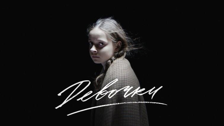 В Перми покажут документальный фильм «Девочки»