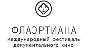 Фестиваль документального кино «Флаэртиана» — 2018