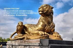 ПРОГРАММА ПЕРВОГО ВСЕРОССИЙСКОГО КИНОФЕСТИВАЛЯ «СЛАВА РОССИИ», 6-10 ОКТЯБРЯ 2018 г. , ВЛАДИКАВКАЗ