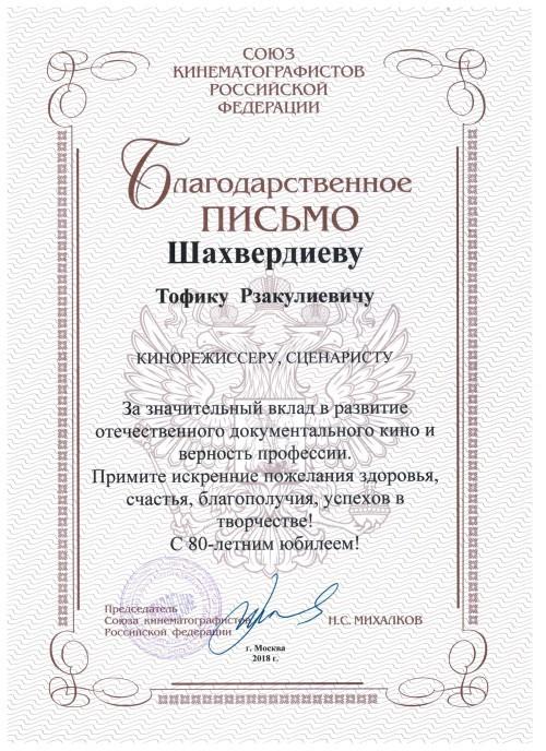 благ-Шахвердиев