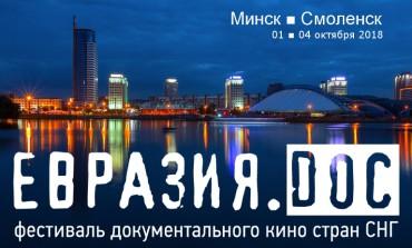 Программа Третьего Фестиваля документального кино стран СНГ «Евразия.DOC»