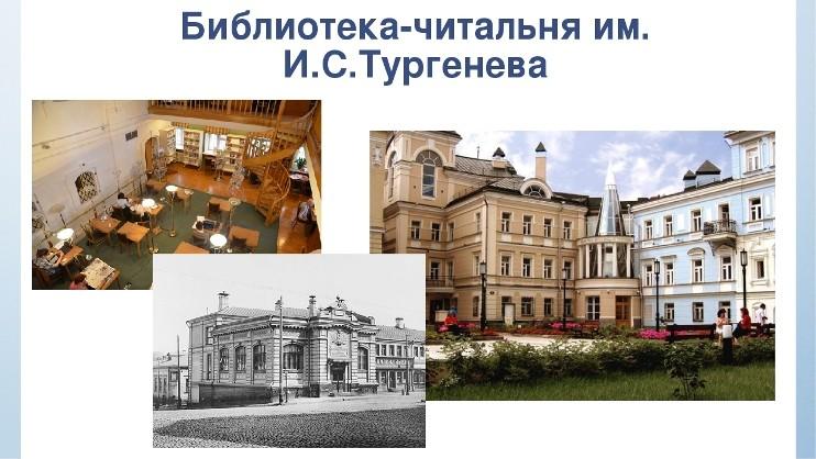 21 сентября  в Московской городской библиотеке им. И. С. Тургенева cостоится показ   нового документального фильма «Казаки-разбойники»