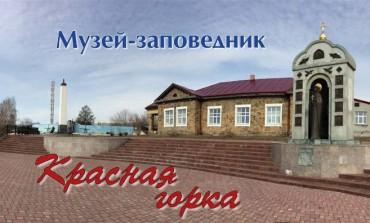В кемеровском музее «Красная Горка» пройдет неделя документального кино
