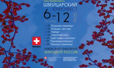 ФЕСТИВАЛЬ ШВЕЙЦАРСКОГО КИНО 6-12 сентября 2018