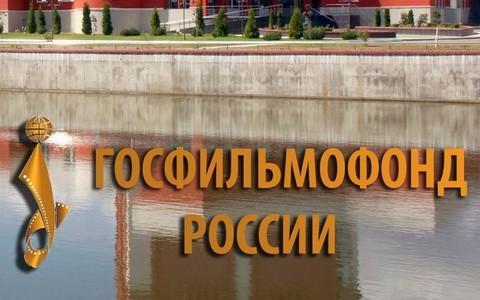 Госфильмофонд готовится к модернизации