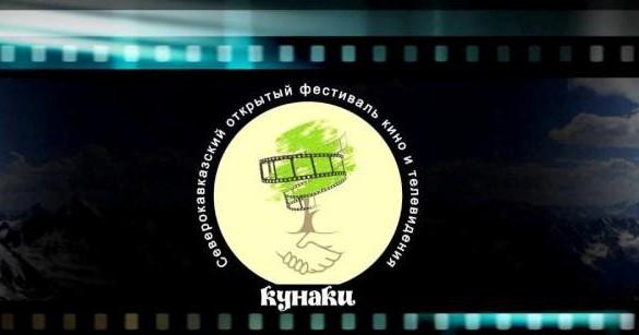 """Программа показов  Cеверокавказского  открытого фестиваля кино и телевидения """"Кунаки"""""""