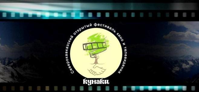 Программа показов  Cеверокавказского  открытого фестиваля кино и телевидения «Кунаки»