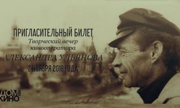 2 ноября в  Белом зале Дома кино состоится творческий  кинооператора и кинорежиссера  Александра Ульянова