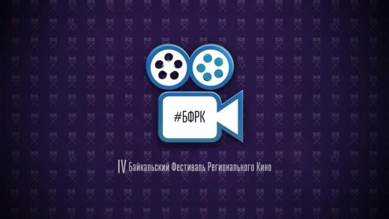Иркутск. Четвертый фестиваль регионального кино