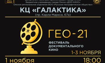 I Открытый фестиваль документального кино «ГЕО-21»