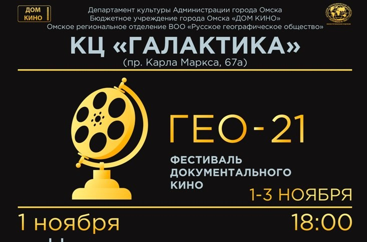 ПРОГРАММА Первого открытого фестиваля документального кино «ГЕО-21», 1 – 3 ноября 2018 г.