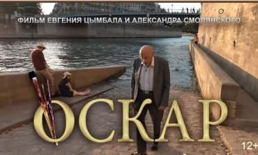 «Ленфильм-клуб» покажет документальный фильм «Оскар»
