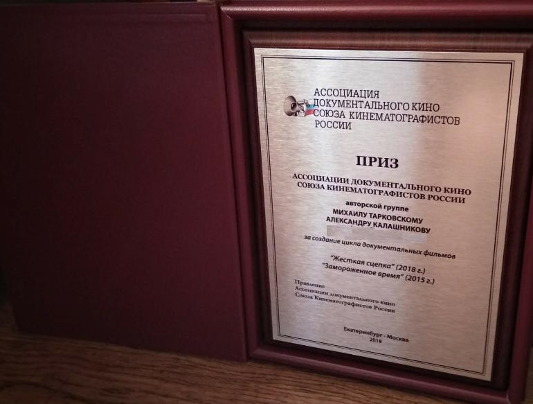 Приз Ассоциации документального кино вручен на фестивале «Россия»