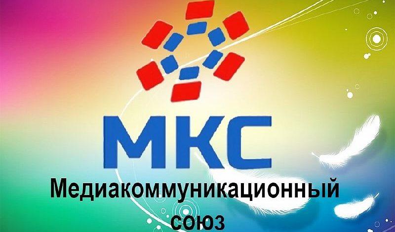 АПКиТ и Медиа-Коммуникационный союз стали партнерами