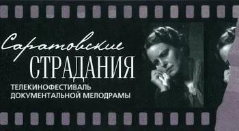 В Саратове завершился   15-й кинофестиваль документальной мелодрамы «Саратовские страдания»
