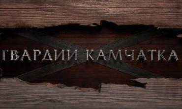 15 октября в Петрпавловске-Комчатске состоится  специальный показ документального фильма «Гвардии Камчатка» с краеведом Ириной Кисличенко