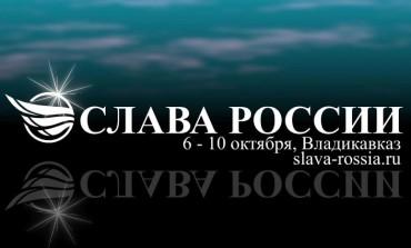 Владикавказ. Итоги фестиваля  исторического и патриотического кино «Слава России»