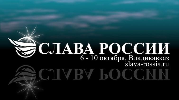 I Всероссийский кинофестиваль исторического и патриотического кино «Слава России» объявил состав жюри