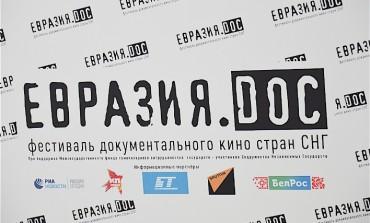 """В Минске открылся фестиваль """" ЕвразияDOC"""