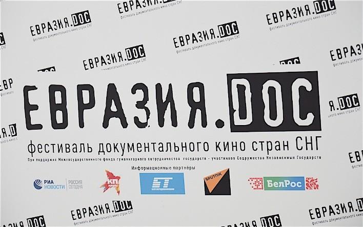 В Минске открылся фестиваль » ЕвразияDOC
