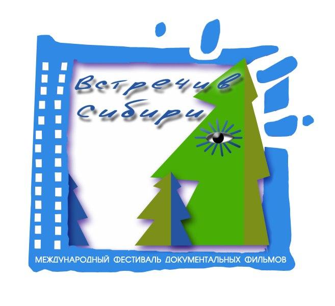 В Омске 14 ноября откроется фестиваль документального кино «Сибирь».