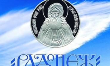 """Кинофестиваль """"Радонеж"""" подвел итоги"""