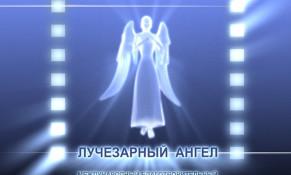 ЛАУРЕАТЫ XV Международного благотворительного кинофестиваля «Лучезарный Ангел»