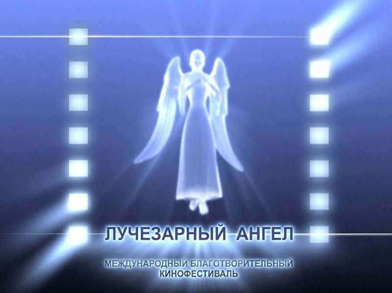 1 — 7 ноября — XV Международный Благотворительный кинофестиваль «Лучезарный Ангел»