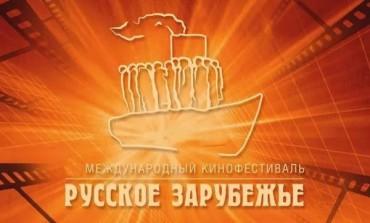 """Итоги  XII МКФ """"Русское зарубежье"""""""