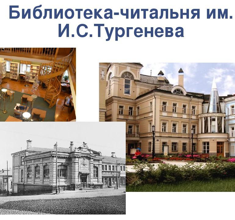 30 ноября в 18:00 в Московской городской библиотеке им. И. С. Тургенева состоится показ документального фильма Евгения Голынкина «ВСЕ ХОТЯТ ЖИТЬ ВЕЧНО»