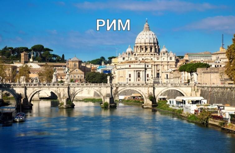 В Италии во второй раз пройдет фестиваль «Русский Рим»