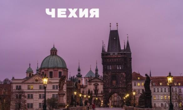 Фестиваль современного российского кино завершился в Чехии