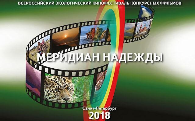 Всероссийский экологический фестиваль конкурсных фильмов «Меридиан надежды» объявляет о приеме заявок на участие