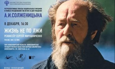В Новосибирске будет показана ретроспектива национальных документальных фильмов к 100-летию Александра Солженицына.