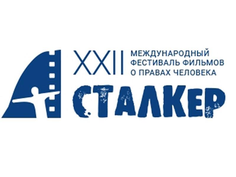 24 фестиваль фильмов о правах человека «Сталкер» объявил программу