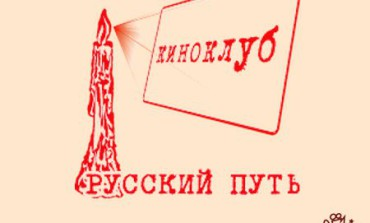 """КИНОКЛУБ """"РУССКИЙ ПУТЬ"""" В 13-Й РАЗ ВРУЧИЛ НАГРАДЫ"""