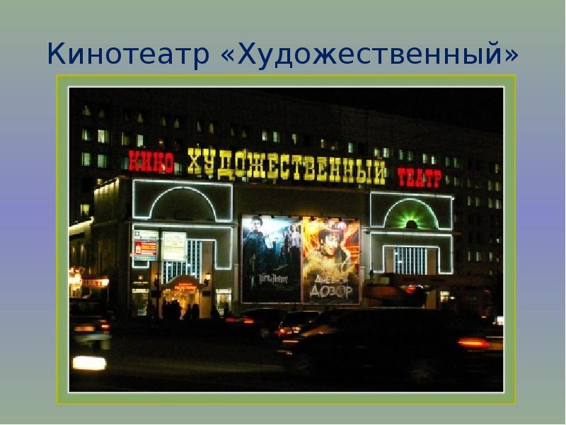 Реконструкция кинотеатра «Художественный» начнется в 2019 году.