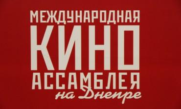 """10-й кинофестиваль """"Международная Киноассамблея на Днепре"""