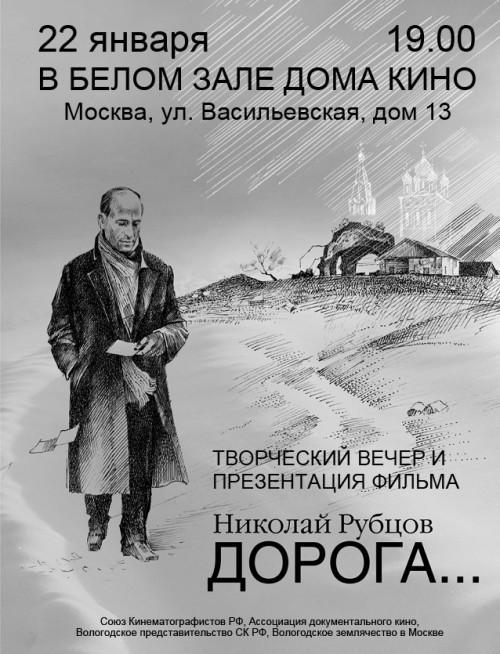 АФИША_КИНОВЕЧЕР_Н.РУБЦОВ_22.01.2019